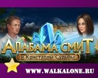 Играть в Алабама Смит и кристаллы судьбы онлайн - Я ищу игры скачать беспла